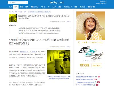 フジテレビ片手ドリンクブーム放送に関連した画像-02