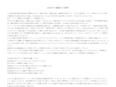 波物語 大村秀章 愛知 フェス NAMIMONOGATARI 韓国人 謝罪 虚偽 抗議 補助金 税金に関連した画像-02
