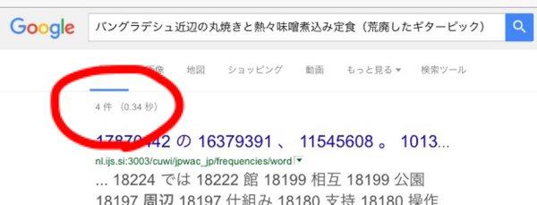グーグル ヒット数 検索に関連した画像-02