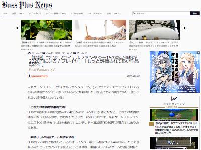 ファイナルファンタジー15 FF15 FFマニア 佐藤慶太 価格 に関連した画像-02