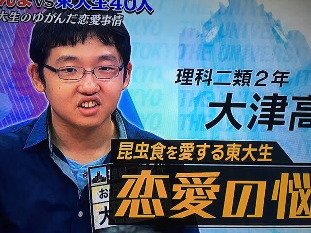 東大生 告白 入澤優 さんまの東大方程式に関連した画像-02
