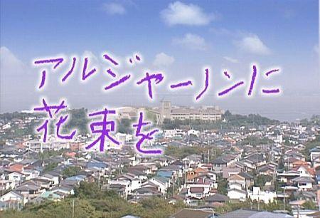 山下智久 ジャニーズ アルジャーノンに花束をに関連した画像-01