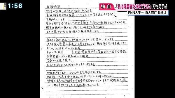 相模原障がい者殺害事件 容疑者 手紙に関連した画像-05