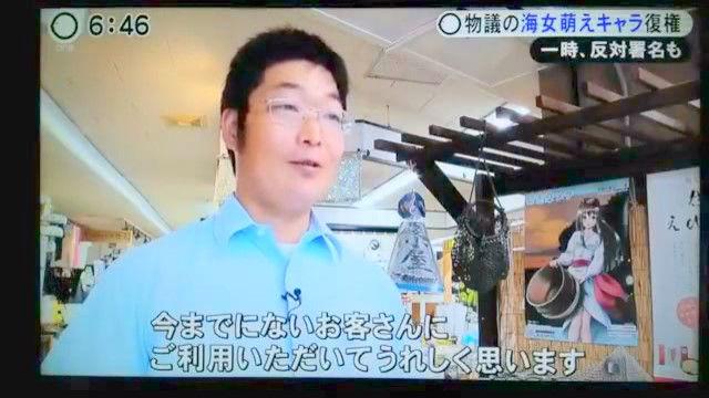 碧志摩メグ 三重県 萌えキャラ ご当地キャラ 公認取り消し 騒動 復権に関連した画像-12