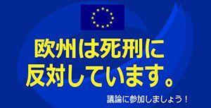 麻原彰晃 松本智津夫 死刑囚 EU ヨーロッパ 死刑 批判に関連した画像-01