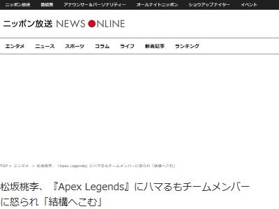 松坂桃李 APEX 味方 怒られる ボイチャ トラウマに関連した画像-02