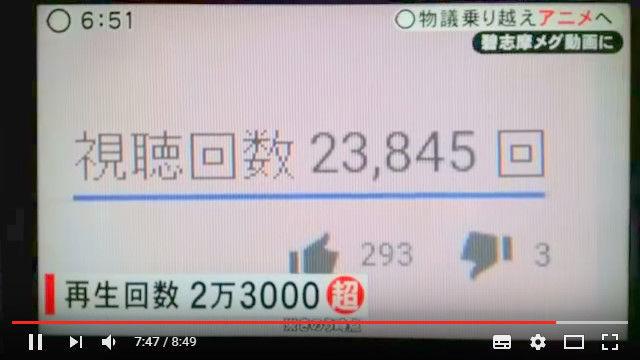 碧志摩メグ 三重県 萌えキャラ ご当地キャラ 公認取り消し 騒動 復権に関連した画像-28