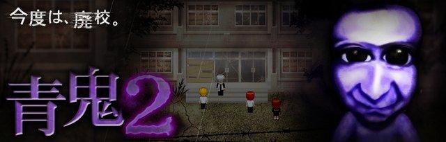 大人気 ホラーゲーム 青鬼 続編 青鬼2 配信開始 スマホ ランキング 新シナリオ やり込み 基本無料に関連した画像-03