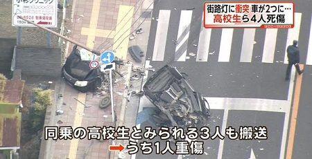 鈴木友章 事故 高校生に関連した画像-01