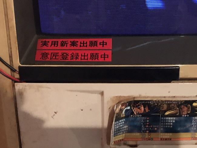 ゲームセンター アテナ日本橋 格ゲー 降参ボタンに関連した画像-04