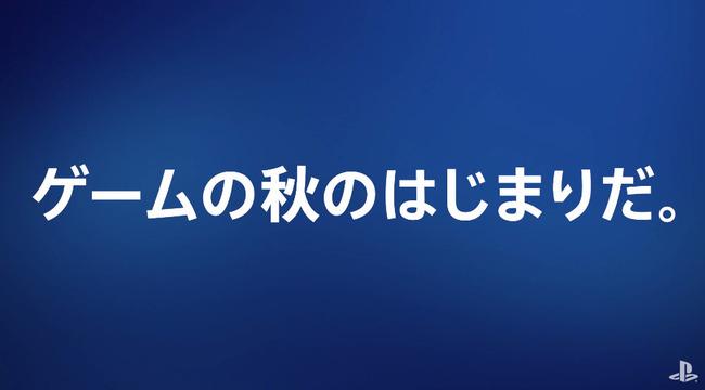 PS4 ゲームの秋 大塚明夫に関連した画像-01