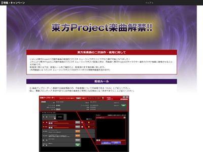 JOYSOUND 東方Project 二次創作 カラオケに関連した画像-02