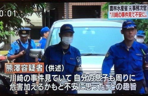 農水省元事務次官 引きこもり 息子 殺害 一人でしねに関連した画像-01