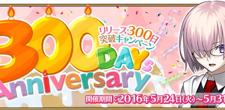 FGO Fate フェイト グランドオーダー 300日突破記念 詫び石に関連した画像-01