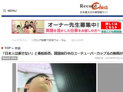 YouTube  ユーチューバー 韓国 反日 日本人に関連した画像-02