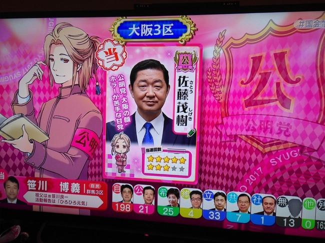 選挙 開票番組 選挙番組 衆院選 関西ローカル MBS スマホゲー ガチャに関連した画像-08