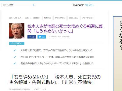 松本人志 大阪北部地震 犠牲者 女児 フルネーム 告別式 マスコミ 批判に関連した画像-02
