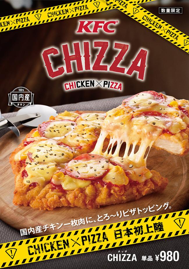 CHIZZA チッザ ピザ チキン KFC ケンタッキーに関連した画像-02