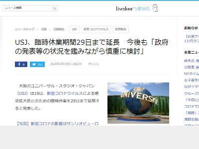 ユニバーサルスタジオジャパン USJ 休業 新型コロナウイルスに関連した画像-02