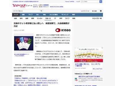 東京五輪 チケット 払い戻しに関連した画像-02