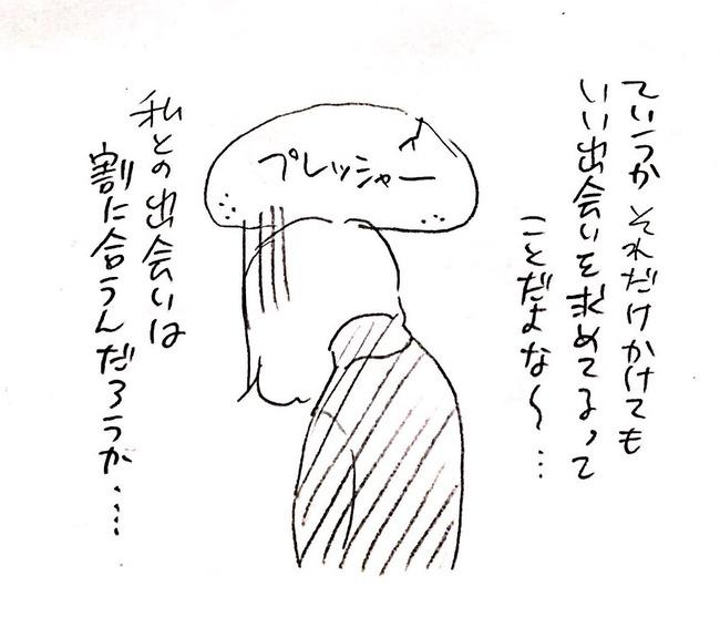オタク 婚活 街コン 体験漫画 SSR リア充に関連した画像-13