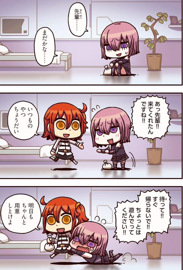 Fate/Grand Order フェイト グランドオーバー ソーシャルゲーム ログインボーナス ソシャゲ スマホゲーム 漫画 公式に関連した画像-02