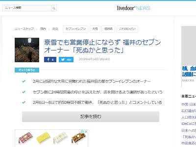 福井 豪雪 コンビニ セブン 営業 ブラックに関連した画像-02