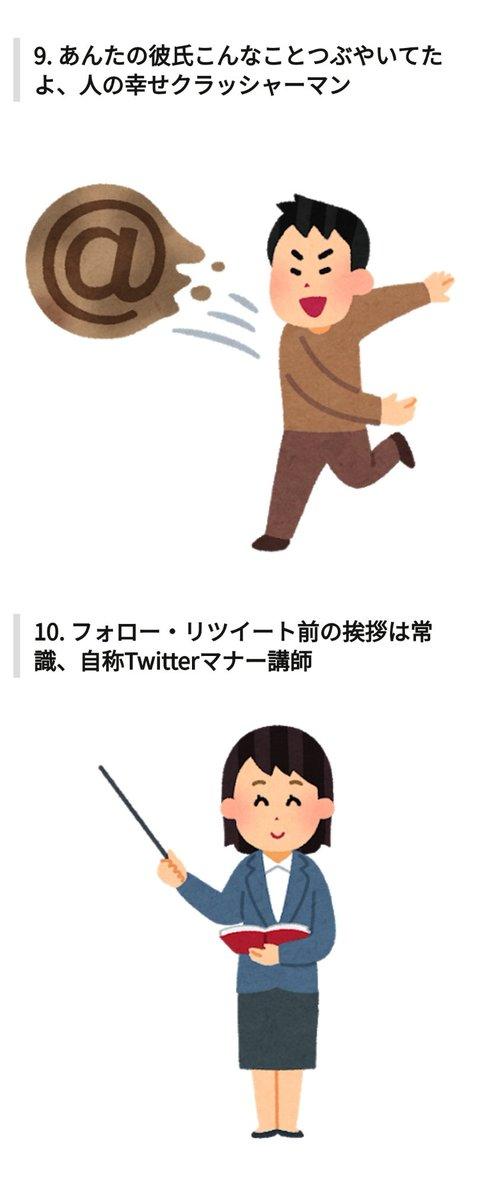 ツイッター おっかない人 10選に関連した画像-05