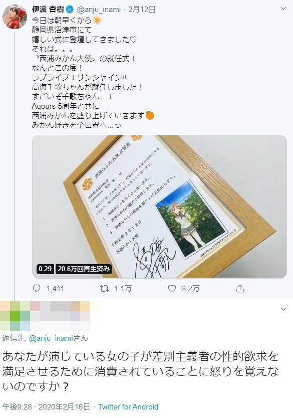ラブライブ スカート 透け フェミニスト ポスター 伊波杏樹に関連した画像-02