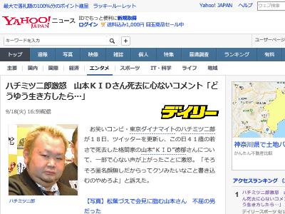 東京ダイナマイト ハチミツ二郎 格闘技 山本KID 死去 Yahoo!ニュース 猛批判に関連した画像-02