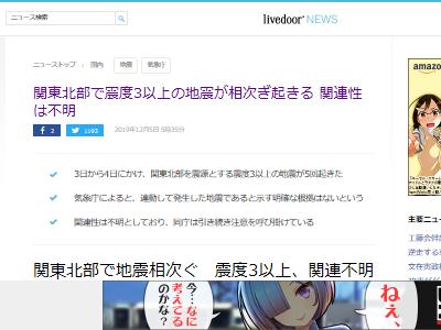 関東 地震 気象庁に関連した画像-02