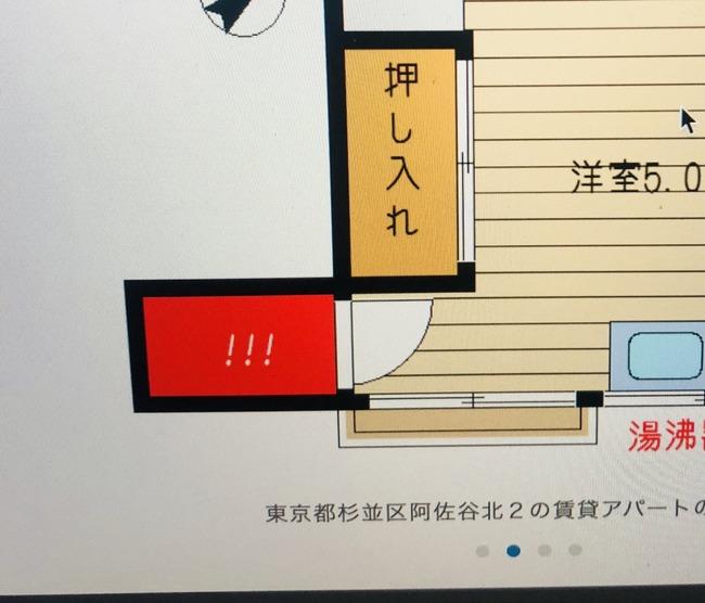 間取り 物件 部屋 謎 赤いに関連した画像-02
