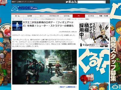 フィギュアヘッズ スクウェア・エニックス スクエニ 新作 ロボット PCゲーム 基本無料 アイテム課金に関連した画像-02