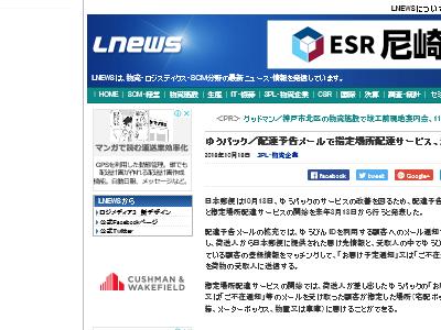 ゆうパック 置き配 配達 サービス開始 日本郵便 メール通知に関連した画像-02