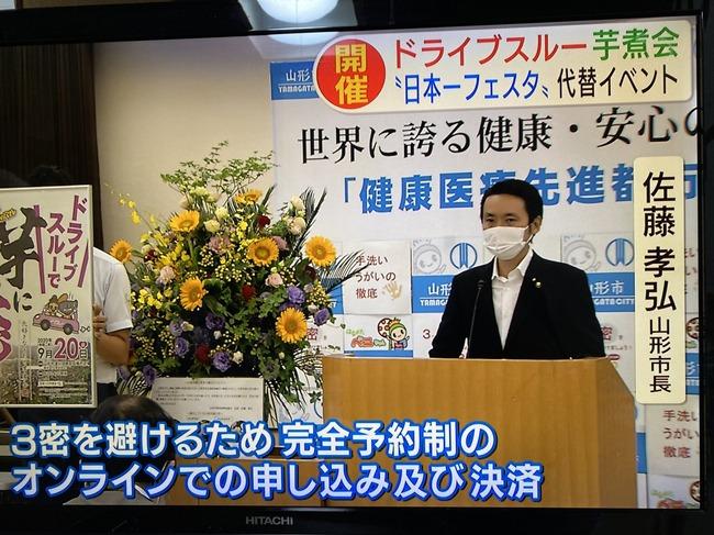 山形 芋煮会 中止 ドライブスルー 新型コロナウイルス 密に関連した画像-03