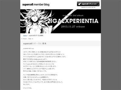 君の知らない物語 アーティスト 集団 supercell 新ボーカル 募集 性別 年齢 国籍 ryoに関連した画像-02