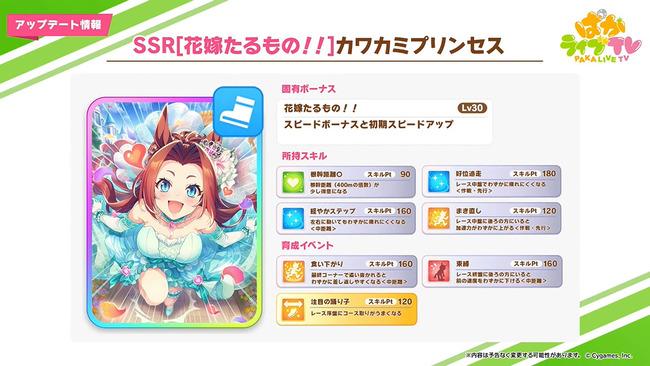 ウマ娘 新キャラ 星3 ピックアップ マヤノトップガンに関連した画像-04