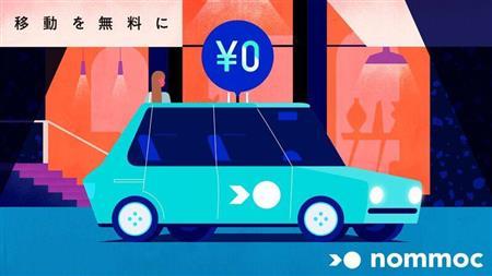 タクシー 無料 ノモック 資金調達 クラウドファンディング 過去最速に関連した画像-01
