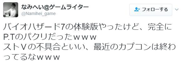ゲームライター バイオハザード7 なみへい 松木和成に関連した画像-17