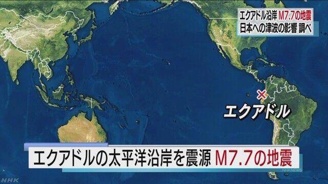 エクアドル 地震 マグニチュードに関連した画像-01