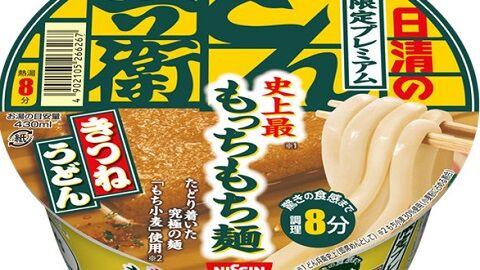 どん兵衛 8分 もちもち カップ麺 日清食品 史上最長に関連した画像-01