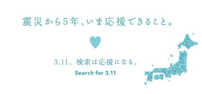 yahoo ヤフー 震災 地震 応援に関連した画像-01