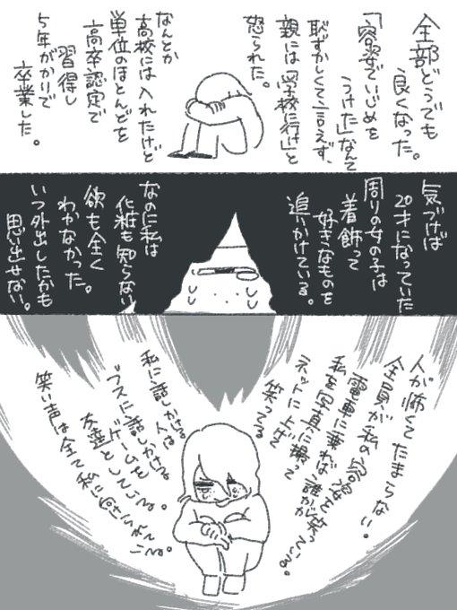 病院 精神病院 メンタル うつ病 いじめ に関連した画像-02