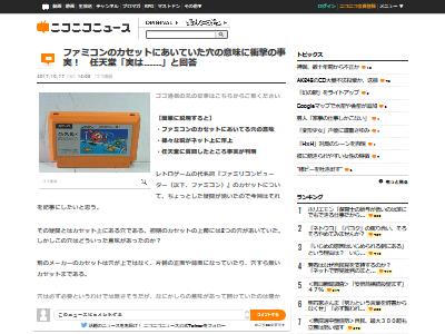 ファミコン カセット 穴に関連した画像-02