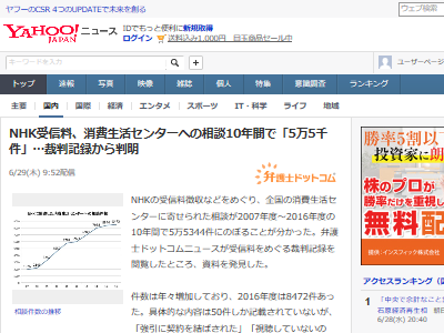 NHK 受信料 消費生活センター 裁判に関連した画像-02
