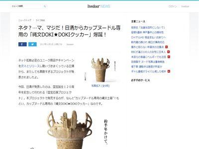 日清 カップヌードル 手作り 縄文土器 6万円に関連した画像-02