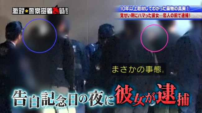 カップル 警察24時 覚せい剤 逮捕 告白に関連した画像-05