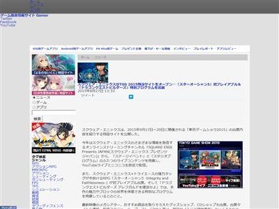 スクウェア・エニックス スクエニ 東京ゲームショウに関連した画像-07