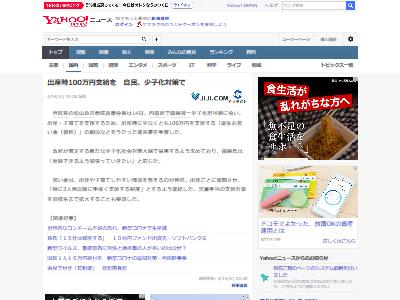 出産 100万円 支給 少子化対策 自民党に関連した画像-02