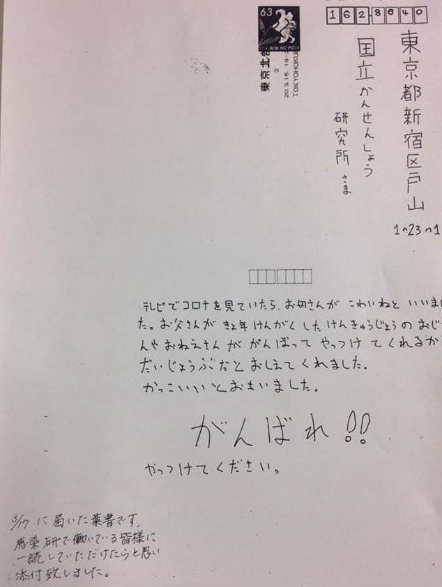 国立感染症研究所 子供 ハガキ 職員 号泣 感動に関連した画像-02
